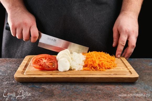 Лук мелко нарежьте, морковь натрите на крупной терке. Помидоры и моцареллу нарежьте кружочками.