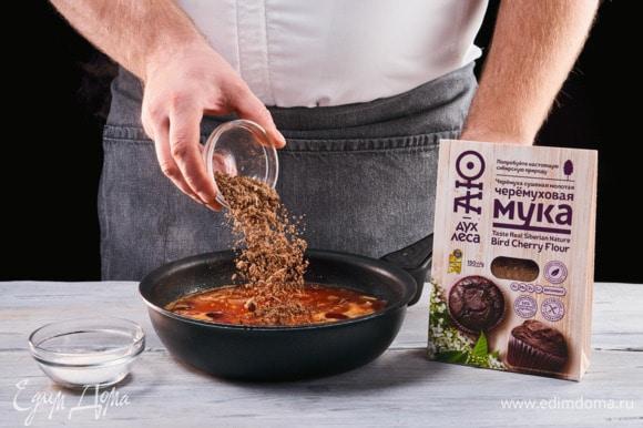 Для загустения соуса всыпьте черемуховую муку ТМ «Аю — дух леса». На этом же этапе добавьте сахар. Томите под крышкой несколько минут.
