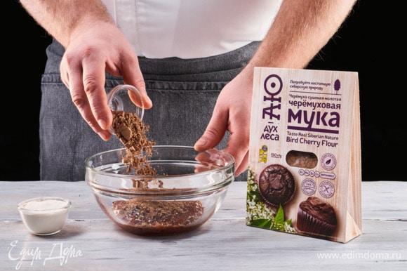 Добавьте кедровую муку и какао. Добавьте черемуховую муку ТМ «Аю — дух леса», перемешайте. Сформируйте шарики.