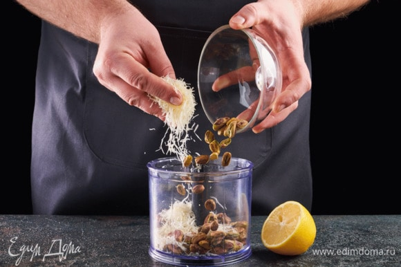 Приготовьте соус. Ядра фисташек обжарьте на сухой сковороде. Петрушку нарежьте, пармезан натрите на крупной терке. В блендере измельчите фисташки. Добавьте сыр, лимонный сок, горчицу и петрушку,