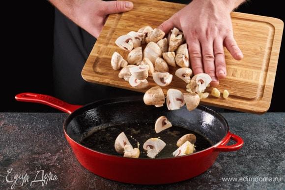 Сливочное и оливковое масла разогрейте в сковороде, выложите грибы и чеснок. Обжаривайте на сильном огне 3 минуты.