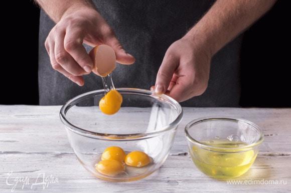 Отделите белки от желтков.