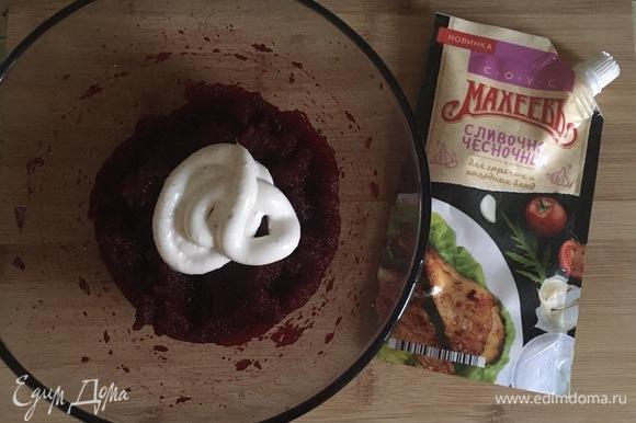 Свеклу очистить и измельчить блендером в пюре. Добавить сливочно-чесночный соус (или майонез ТМ «МахеевЪ»), посолить, перемешать.
