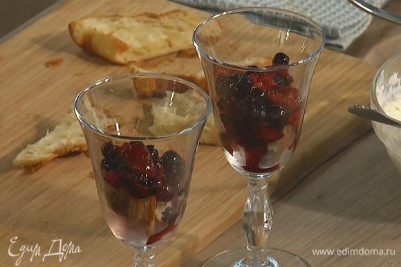 Круассан нарезать на кусочки. Для подачи взять глубокие стаканы, на дно выложить выпечку, сверху — остывший ягодный соус.