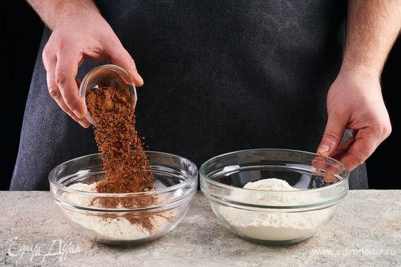 Чтобы приготовить белое и шоколадное тесто, выложите в две миски 280 г муки. Для шоколадного теста смешайте муку и какао-порошок.