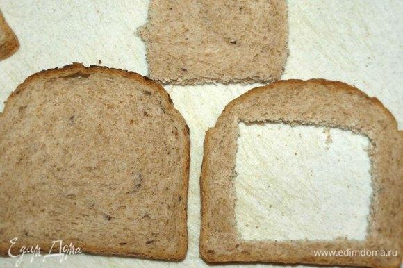 Для одного бутерброда нам надо два куска тостового хлеба. У меня цельнозерновой. В одном куске вырезаем отверстие.
