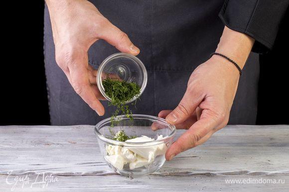 Укроп мелко порубите и смешайте со сливочным сыром.