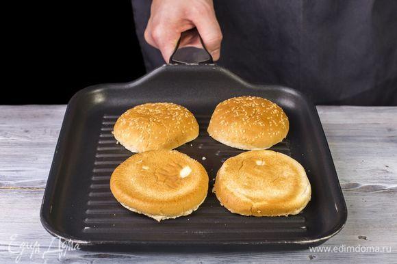 Разрежьте булочки вдоль на две равные части. Подсушите их на сковороде с внутренней стороны.