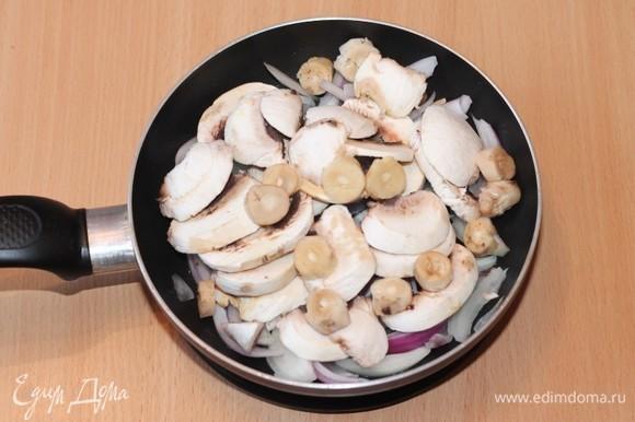 Добавить нарезанные пластинами грибы и обжарить.