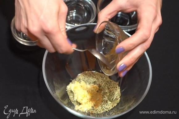 Отправляем в миску сухую аджику и соль по вкусу. Аджика придаст блюду остроты.