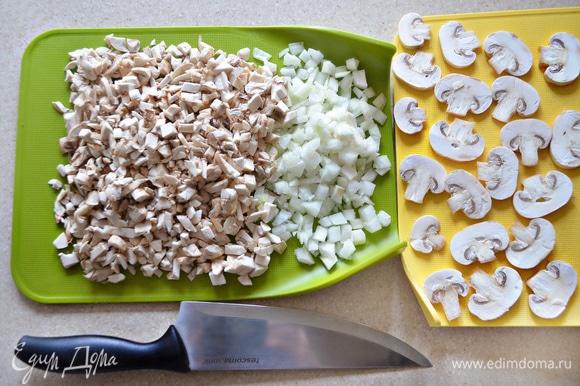 Лук, грибы мелко порубить. Несколько грибочков нарежьте тонкими слайсами, они нам понадобятся для украшения.