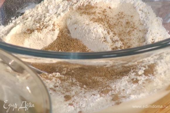 В миске смешать муку, разрыхлитель, соль, сахар и специи.