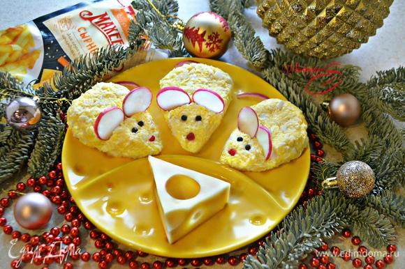 Выложите готовых мышат на блюдо и «угостите» их кусочком маасдама. Уверена, он им придется по вкусу! Приятного вам аппетита и вкусных праздников!