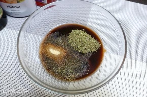 Пока мясо запекается приготовить маринад из указанных специй. Можно добавить или убрать что-то по своему вкусу.