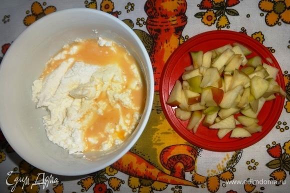 Для начинки творог протереть через сито, растереть с сахаром. Добавить яйцо, перемешать. Яблоко вымыть, обсушить, удалить семена. Яблоко нарезать мелкими кусочками, добавить к творогу и еще раз перемешать.