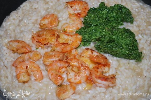 Как рис дойдет до состояния аль денте, выложите к рису креветки и зеленую пасту из кинзы, оливкового масла и чеснока.