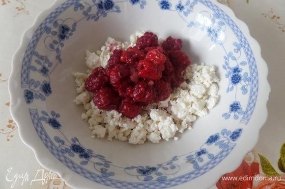 Готовим начинку. В чашку выкладываем творог, малину и 1 ст. л. сахара (малину предварительно разморозила). Хорошо перемешиваем.