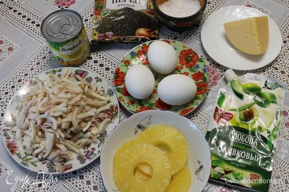 Для приготовления салата мне понадобились следующие ингредиенты: кальмары, кукуруза и ананасы консервированные, соль и перец по вкусу, майонез, сыр (желательно твердый), яйца куриные.