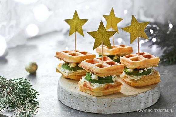 Накрыть вафлю с авокадо второй вафлей. Закрепить мини-сэндвичи шпажкой.