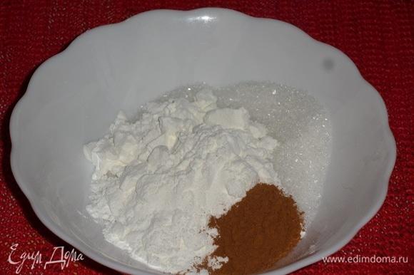 В отдельной чашке смешиваем кукурузный крахмал, сахар и смесь пряностей.