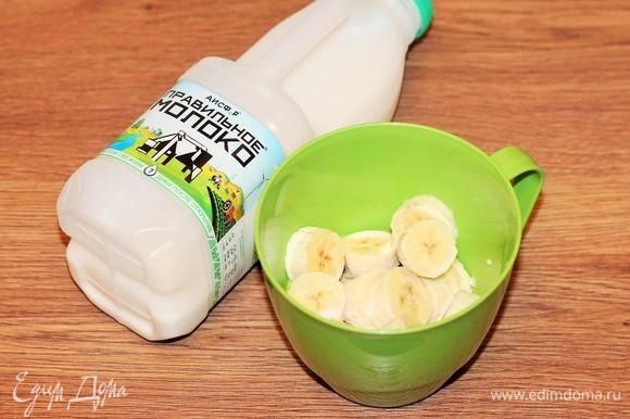Очищенные бананы (160 г) нарезать кусочками. Добавить молоко и измельчить блендером.