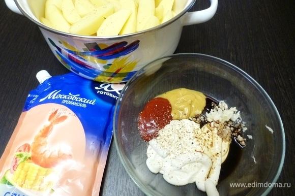 Подготовить ингредиенты для гарнира. Картофель почистить и нарезать дольками.