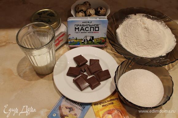 Для приготовления нам необходимы следующие ингредиенты: мука, шоколад, ванилин, молоко, сахар, сахарная пудра, разрыхлитель, Правильное сливочное масло 82,5% жирности.