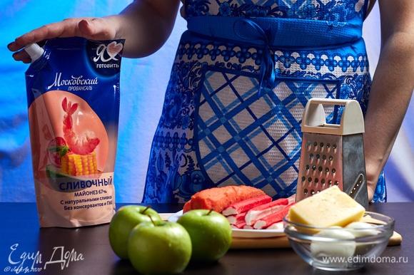 Подготовьте все необходимые ингредиенты. Майонез ТМ «Московский провансаль» — идеальная заправка для любого салата.