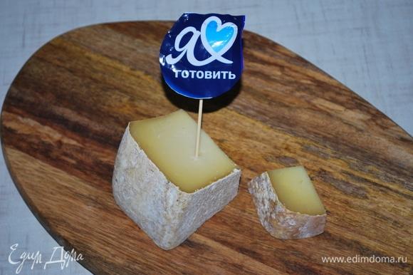 Для этой закуски нужен пикантный сыр. Я взяла сыр с плесенью, он очень хорошо подходит — при запекании образуется хрустящая корочка.