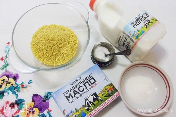 Для приготовления молочной пшенной каши понадобятся: ПравильноеМолоко АО АИСФеР, ПравильноеМасло АО АИСФеР (кашу маслом не испортишь!), пшено, соль и сахар.