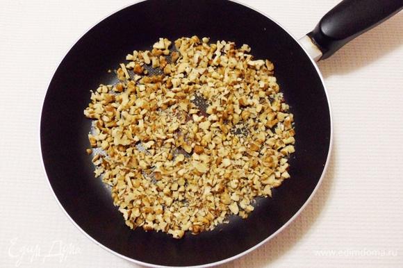 Орехи измельчить и обжарить на сухой сковороде.