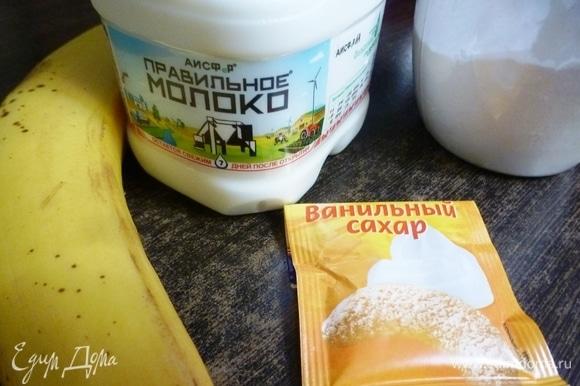 Подготовить продукты для молочно-бананового киселя.