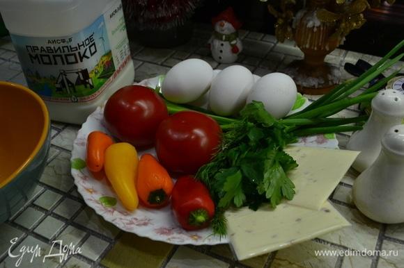 Подготовить ингредиенты. У меня очень крупные яйца, хватило трех.