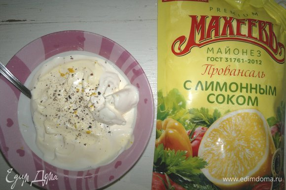 Для заправки соединить майонез ТМ «Махеевъ» «Провансаль с лимонным соком», сметану, лимонную цедру, перец. Перемешать.