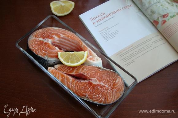Стейки сбрызнуть лимонным соком и посолить с обеих сторон, уложить в посуду, предназначенную для СВЧ-печи.