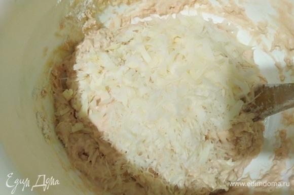 Пармезан или любой твердый сыр натереть на средней или мелкой терке. Всыпать в тесто, перемешать.