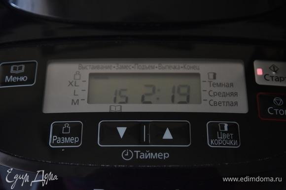 В меню выбрать подходящую программу для приготовления теста, например, основной режим под номером 15. Автоматически установленное время — 2 часа 20 минут. Запустить программу, нажав кнопку «Старт».