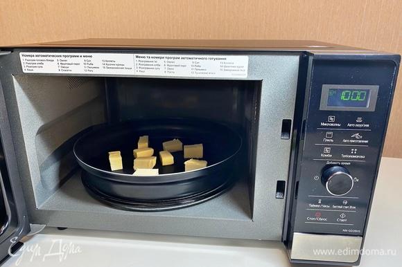 В емкость положить сливочное масло и растопить в СВЧ-печи в течение 3 минут при мощности 1000 Вт. По этому поводу хочу сказать, что при такой высокой мощности достаточно двух минут.