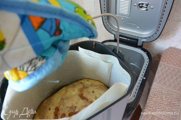 Достаем кекс из хлебопечки. Обязательно наденьте перчатки, так как форма горячая.