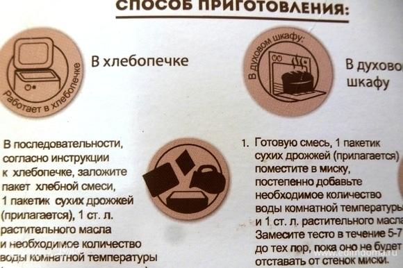 В инструкции, прилагаемой к хлебопечи, есть необходимая информация, как выпекать хлеб из смеси. На обратной стороне пачки хлебной смеси есть инструкция, как готовить в хлебопечке. Так что ошибиться невозможно.