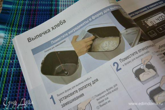 Выполняем все согласно инструкции к хлебопечке Panasonic SD-ZB2512.