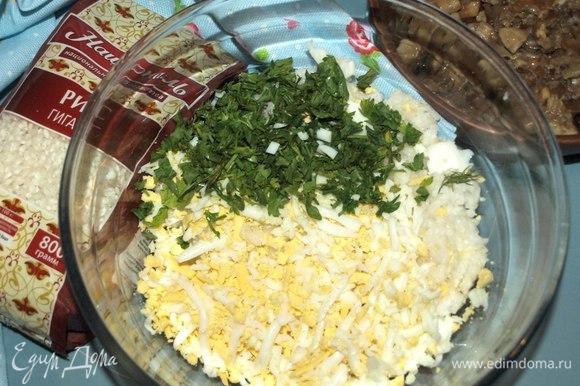 В готовый остывший рис добавляем измельченные на терке куриные яйца и рубленую зелень петрушки. Добавляем соль и перец по вкусу. Хорошо перемешиваем.