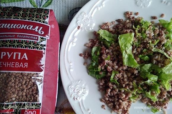 Лист салата вымыть, обсушить и нарезать. Соединить с теплой гречкой.