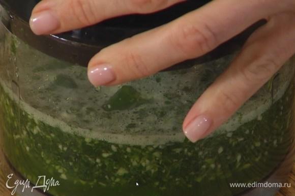 В чаше блендера соединить кинзу, чеснок, каффир-лайм, посолить, влить 100‒150 мл овощного бульона и взбить, затем добавить перец чили и взбить все в однородную массу.