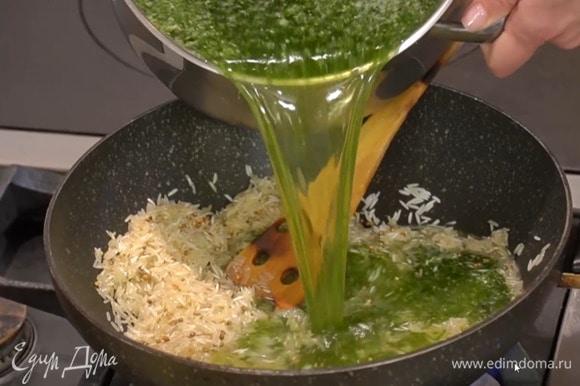 Влить в сковороду зеленый овощной бульон так, чтобы рис был покрыт на три пальца, и, не накрывая крышкой, на небольшом огне довести до готовности.