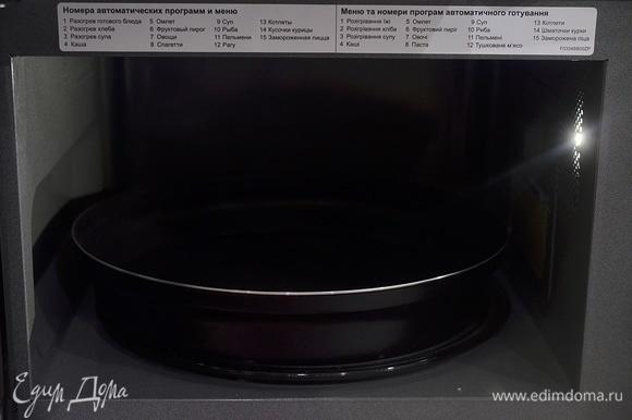 Поставьте в микроволновую печь пустое блюдо и разогрейте его в режиме «Микроволны», максимальная мощность, время — 1 минута.
