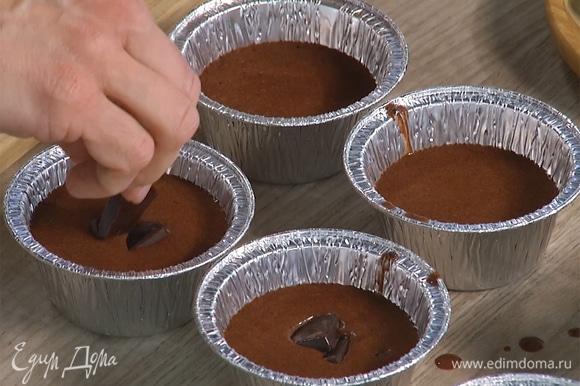 Шоколад поломать и добавить по кусочку в каждую формочку.