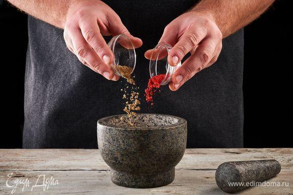 Соль, перец, паприку, кориандр перемешайте и при необходимости измельчите.