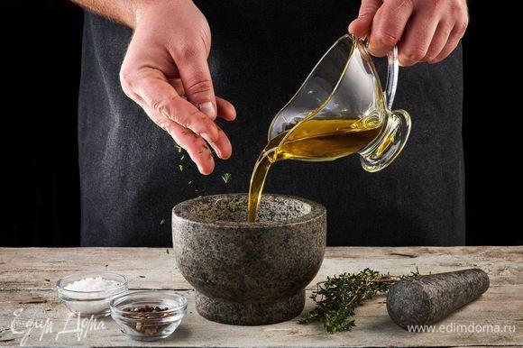 Листья тимьяна смешайте со специями, добавьте оливковое масло, перемешайте.