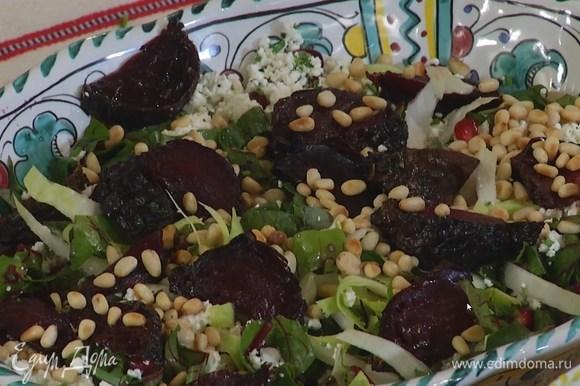 Всю подготовленную зелень выложить в глубокое блюдо, добавить зерна граната, творог и перемешать, сверху разложить свекольные дольки и посыпать все кедровыми орехами.